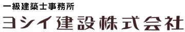 ヨシイ建設株式会社